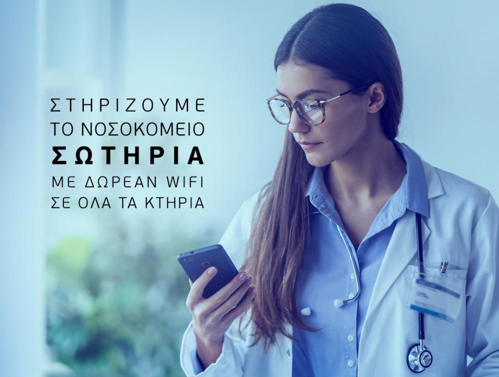 Δωρεάν WiFi στο νοσοκομείο Σωτηρία από τη Wind
