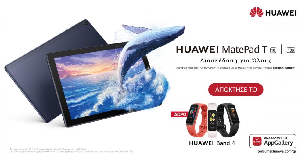 Huawei MatePad T10s και Huawei MatePad T10: διαθέσιμα με δώρο ένα Huawei Band 4
