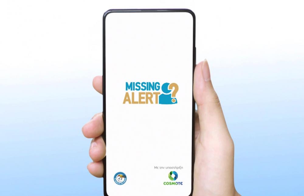 Missing Alert App: εφαρμογή για τον ταχύτερο εντοπισμό αγνοουμένων
