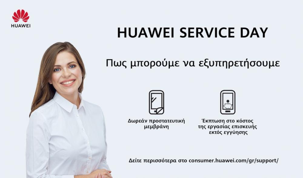Huawei: τριήμερο εκπτώσεων έως 65% στα εξουσιοδοτημένα κέντρα εξυπηρέτησης