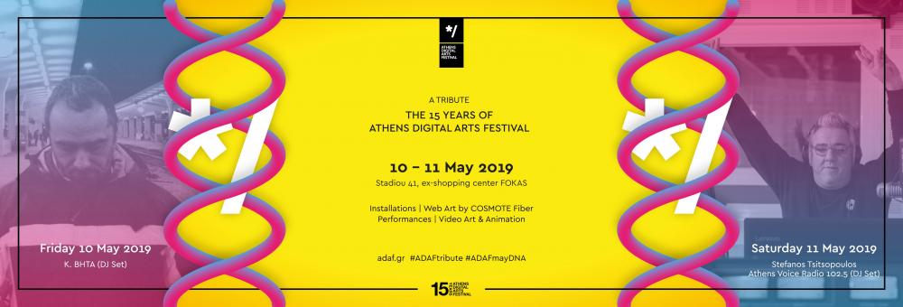 Ο Κ.ΒΗΤΑ στο Tribute για τα 15 χρόνια Athens Digital Arts Festival