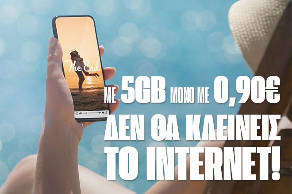 Cosmote: 5GB με 0,90 ευρώ για το τριήμερο του Αγίου Πνεύματος