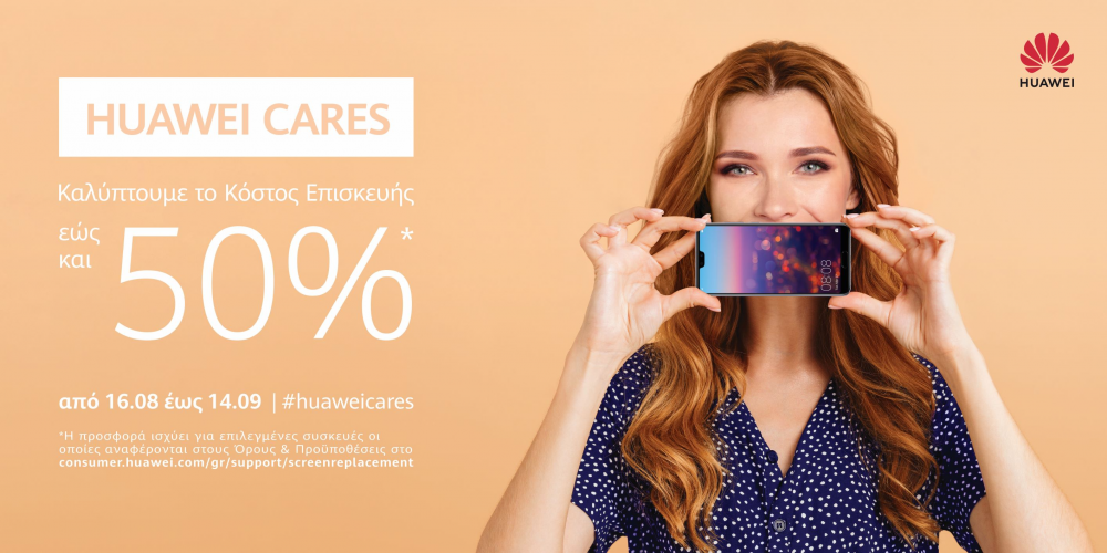 Huawei Cares: υπηρεσία για τις «καλοκαιρινές ζημιές» στα smartphones