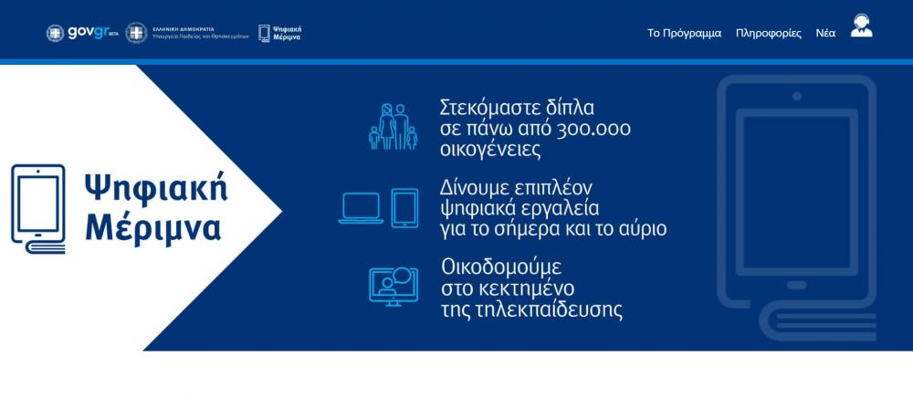 Cosmote, Vodafone, Wind: συμμετέχουν στο πρόγραμμα 'Ψηφιακή Μέριμνα'