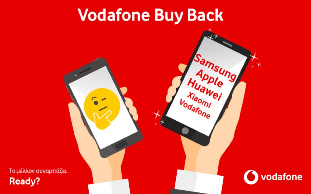 Vodafone Buy Back: πρόγραμμα επιστροφής παλιάς συσκευής