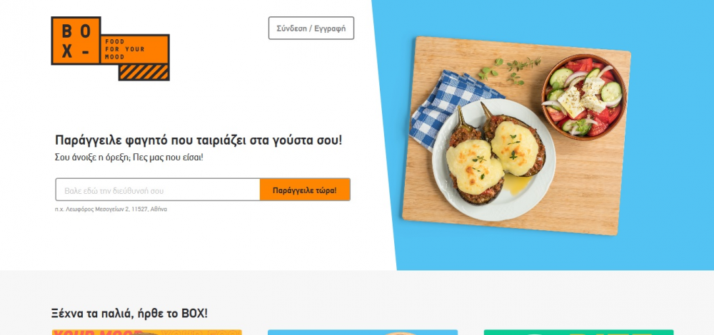 BOX: Νέα υπηρεσία online παραγγελίας φαγητού από την Cosmote