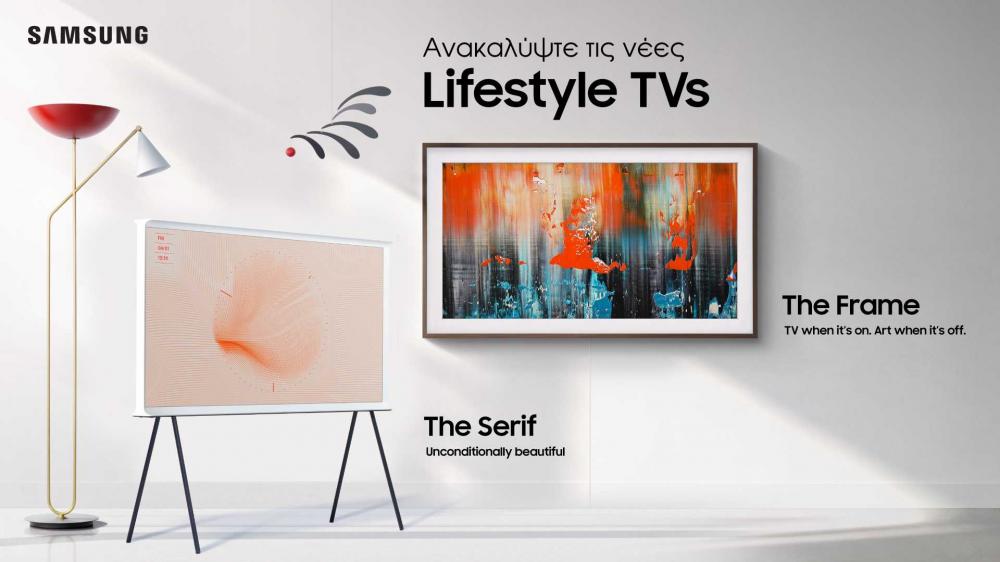 Οι τηλεοράσεις Samsung The Frame και The Serif διαθέσιμες σε Ελλάδα και Κύπρο