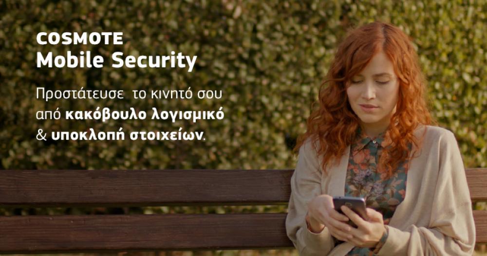 Νέα υπηρεσία Cosmote Mobile Security για την προστασία του smartphone