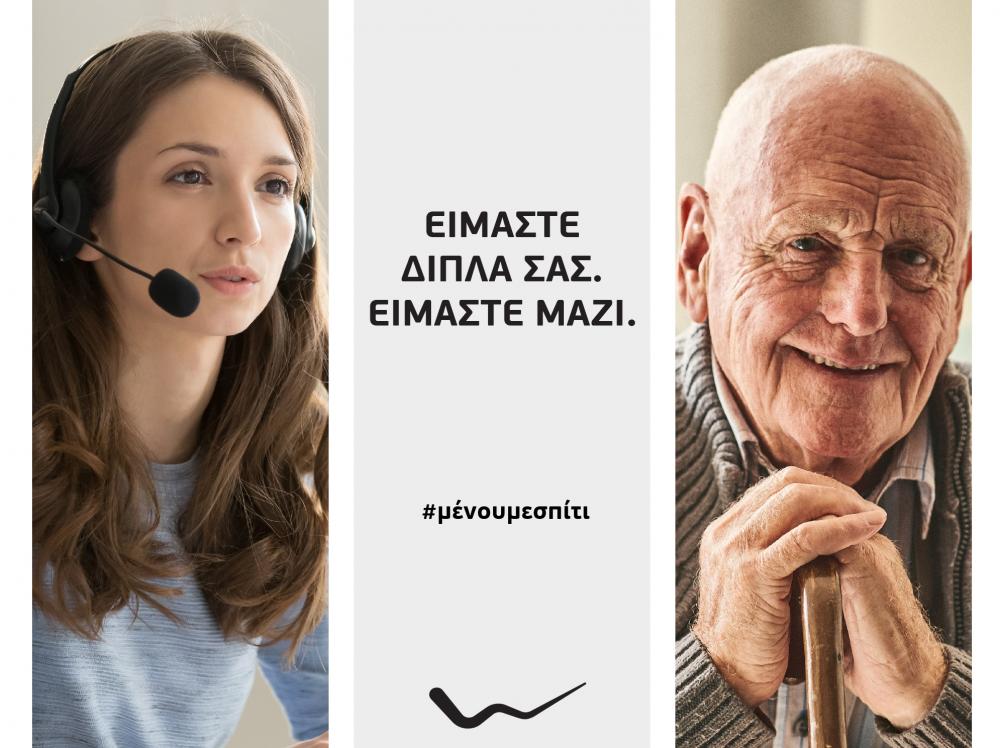 Wind: στήριξη σε ευπαθείς ομάδες της Θεσσαλονίκης
