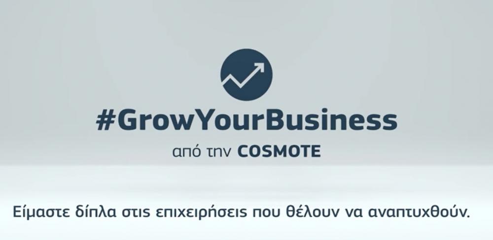Πρόγραμμα δωρεάν εκπαιδεύσεων για μικρομεσαίες επιχειρήσεις από την Cosmote