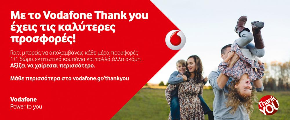 Ανανέωση για το Vodafone Thank You