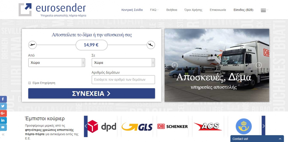 Aύξηση πωλήσεων 50% στην ελληνική αγορά για τη Eurosender