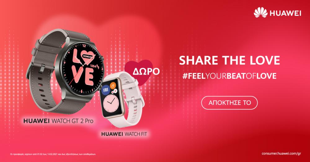 Huawei: η προσφορά του Αγίου Βαλεντίνου συνδυάζει τον έρωτα με την υψηλή τεχνολογία