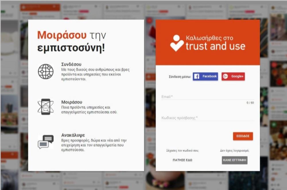 Trustanduse.com: θέλει να γίνει το Facebook για τις αγορές
