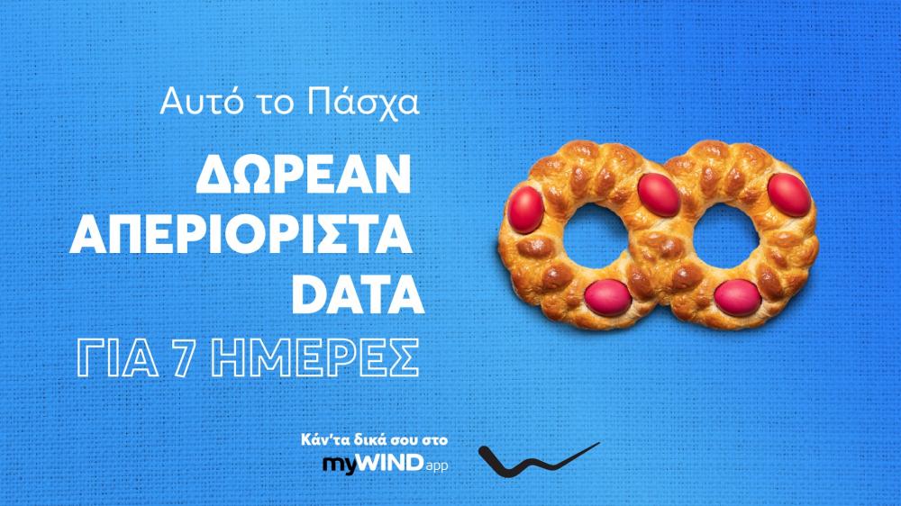 Wind: δωρεάν απεριόριστα data για τους συνδρομητές συμβολαίου