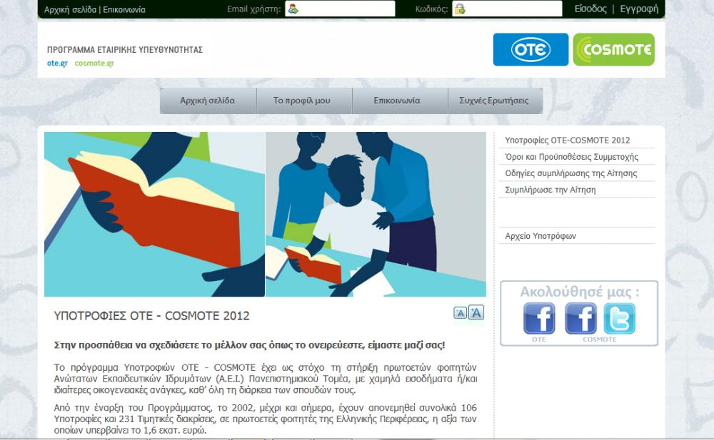 Υποτροφίες ΟΤΕ–Cοsmote 2012: δηλώσεις συμμετοχής μέχρι 24 Οκτωβρίου
