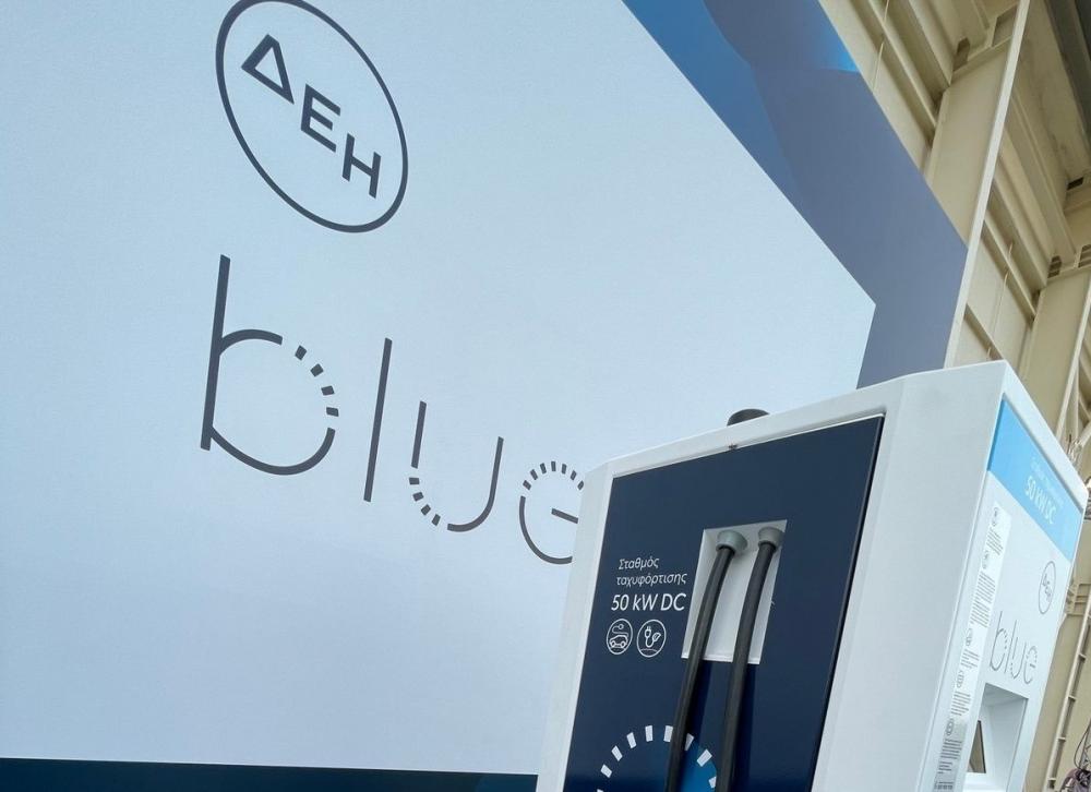 ΔΕΗ Blue: το ταχύτερα αναπτυσσόμενο δίκτυο δημόσιων φορτιστών στην Ελλάδα