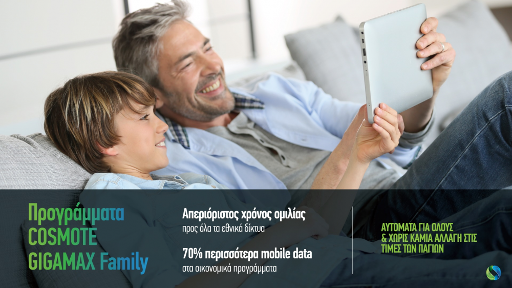 Cosmote: νέα οικογενειακά προγράμματα, χωρίς αύξηση τιμών με περισσότερα data