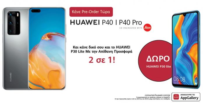 HUAWEI P40: ΟΙ ΠΡΟΠΑΡΑΓΓΕΛΙΕΣ ΤΩΝ ΝΕΩΝ SMARTPHONES ΚΡΥΒΟΥΝ ...