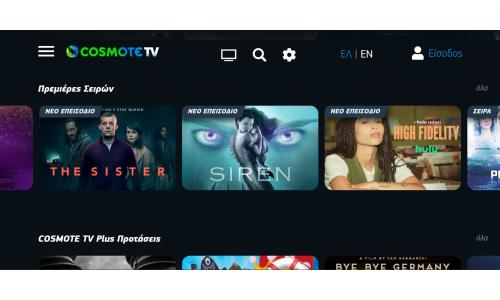 Cosmote TV: κατάργηση της εφαρμογής Go και αντικατάστασή της από το app της streaming πλατφόρμας