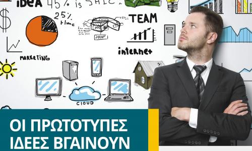 7oς Διαγωνισμός 'Καινοτομίας & Τεχνολογίας'