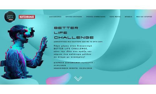 Διαγωνισμός καινοτομίας από την Κωτσόβολος