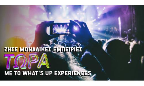 What's Up: δημιουργεί πλατφόρμα εμπειριών μέσα από την εφαρμογή του