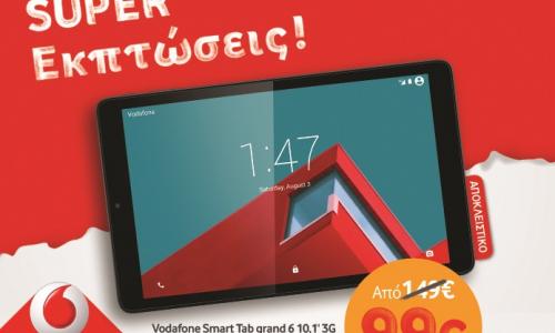 Ακόμα μεγαλύτερες εκπτώσεις από τη Vodafone