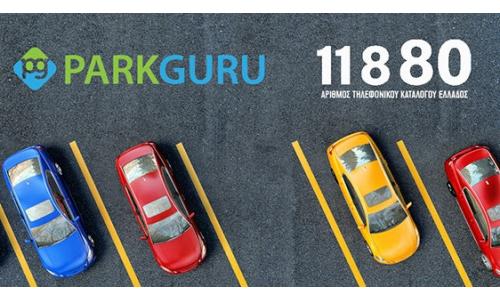 Πρόσβαση σε θέσεις parking από το 11880