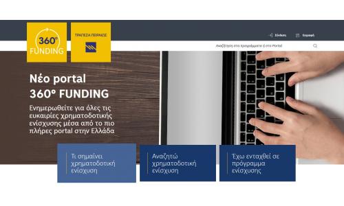 Ψάχνεις χρηματοδότηση; Μπες στο 360° Funding