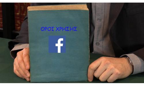 Οι νέοι όροι χρήσης του Facebook