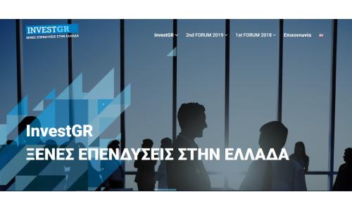 Οι επενδύσεις στην ψηφιακή οικονομία και καινοτομία θα απασχολήσουν τις εργασίες του συνεδρίου 2nd InvestGR Forum 2019: Foreign Investments in Greece