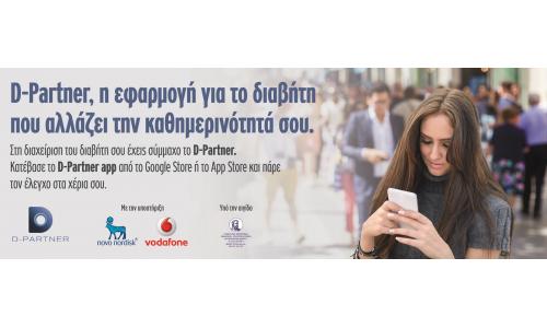 D-Partner: Μία εφαρμογή σύμμαχος των ατόμων με διαβήτη