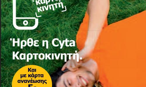 Καρτοκινητή από τη Cyta