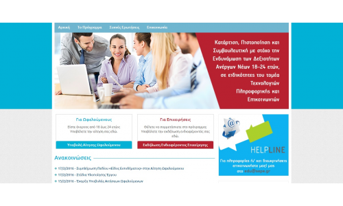 Πρόγραμμα κατάρτισης, πιστοποίησης και συμβουλευτικής για 3.000 άνεργους νέους στον κλάδο της Τεχνολογίας