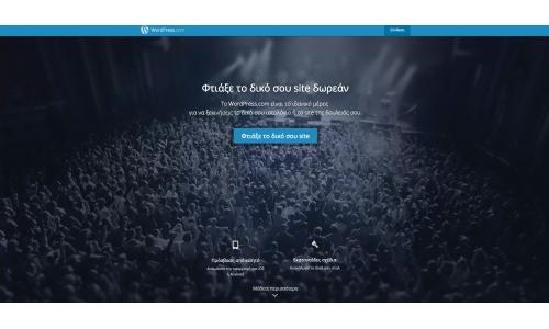 Το Wordpress καλωσορίζει την Καλυψώ