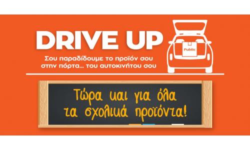 Υπηρεσία Drive Up από τα Public για αγορές σχολικών προϊόντων