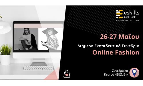 Οι νικητές του διαγωνισμού για τη δωρεάν συμμετοχή τους στο συνέδριο Online Fashion
