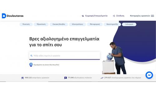 Όμιλος Olympia: επένδυση στην πλατφόρμα Douleutaras