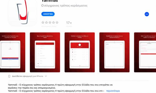 To Yammas κάνει ψηφιακό και το …κέρασμα