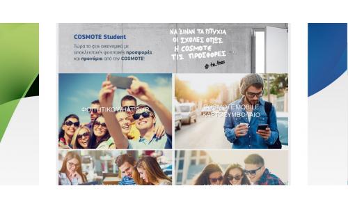 Cosmote Student: αποκλειστικές προσφορές για τους φοιτητές