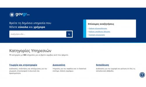 Ξεκίνησε η δοκιμαστική λειτουργία του gov.gr