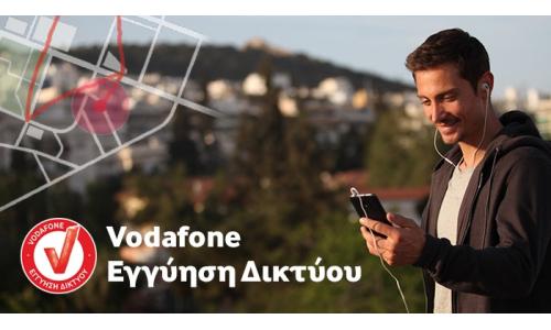 Εγγύηση Δικτύου από τη Vodafone