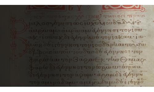 Συμμαχία κολοσσών για την ψηφιοποίηση ελληνικών χειρογράφων