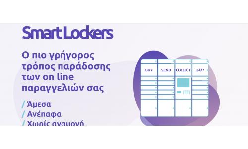 Smartlockers: νέα σημεία παραλαβής προϊόντων από online αγορές