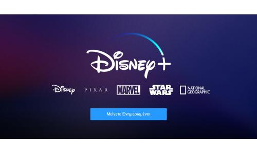 Disney+: με αργούς ρυθμούς η επέκταση της τηλεοπτικής πλατφόρμας