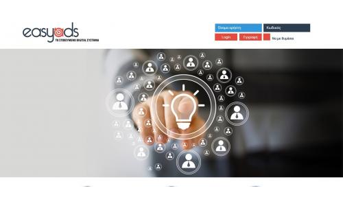Easyads.gr: στοχευμένη ψηφιακή διαφήμιση