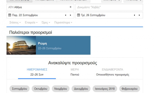 Υπηρεσία αεροπορικών εισιτηρίων και για την Ελλάδα από τη Google