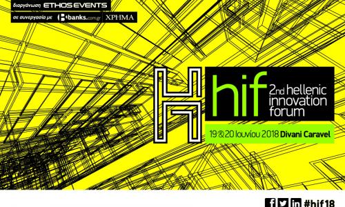 2nd Hellenic Innovation Forum: στην τελική ευθεία το ραντεβού της ελληνικής καινοτομίας
