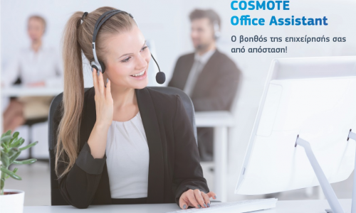Cosmote Office Assistant: ευέλικτη υπηρεσία γραμματειακής υποστήριξης, από απόσταση